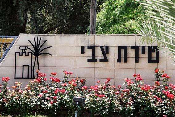 Gan BeEden Kibbutz Tirat Tzvi